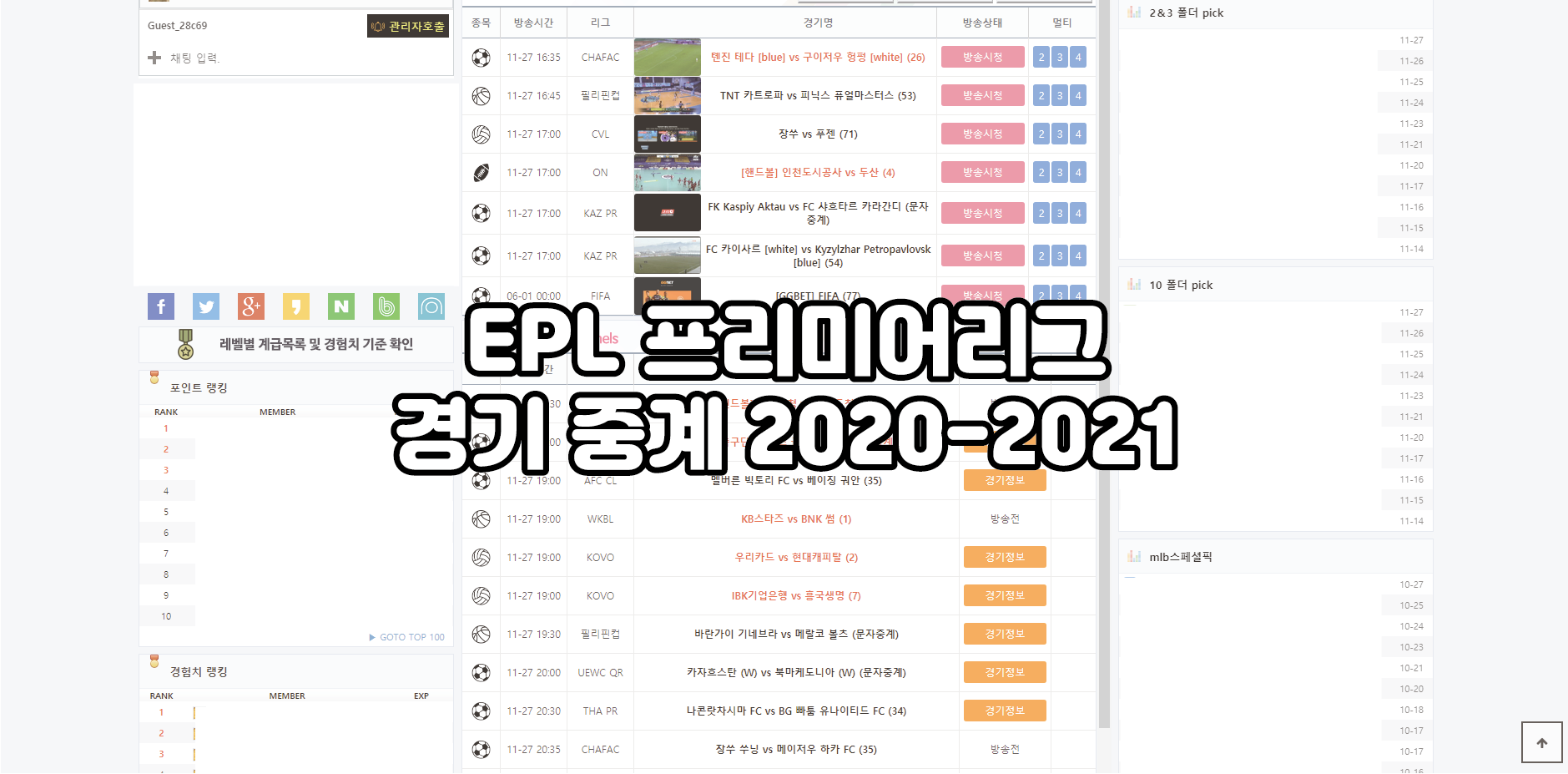 EPL 프리미어리그 경기 중계 2020-2021