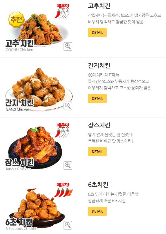 60계 치킨 메뉴 가격