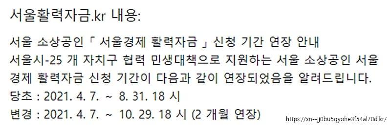 서울활력자금 kr 기간 연장 홈페이지 안내