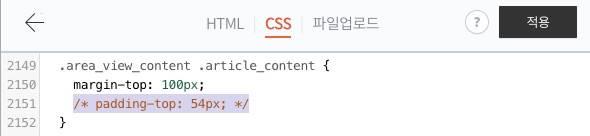 CSS 편집 후