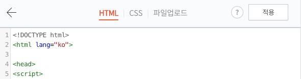 HTML 편집기