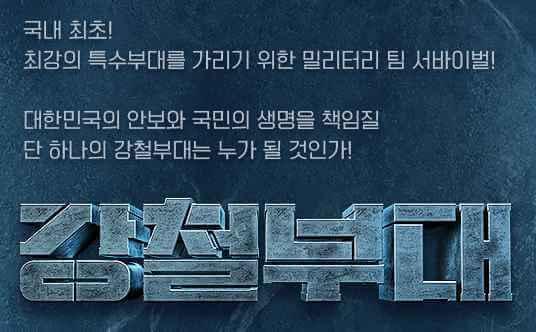 채널 a 강철부대 프로필 정보 소개