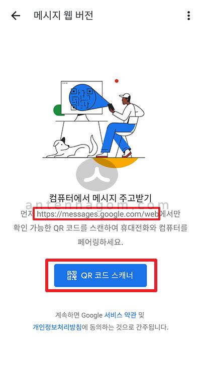 구글 메시지 앱 PC 문자메세지 연동 6