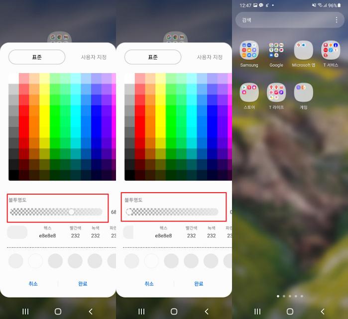 앱 폴더 투명하게 만드는 방법 2