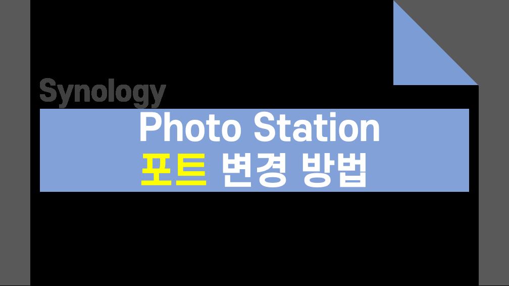 시놀로지 Photo Station 포트 변경 방법 포스팅 썸네일 이미지