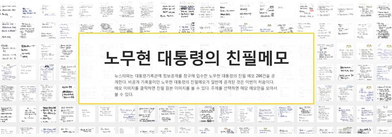 [공개사유] 기록 없는 국회, 노무현을 떠올린다