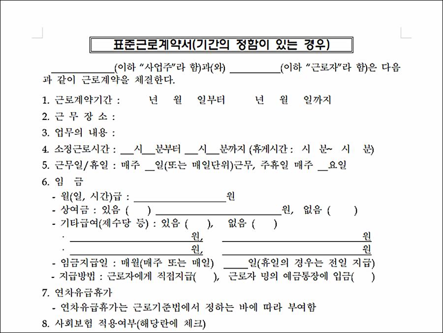 표준근로계약서_양식_무료_다운로드