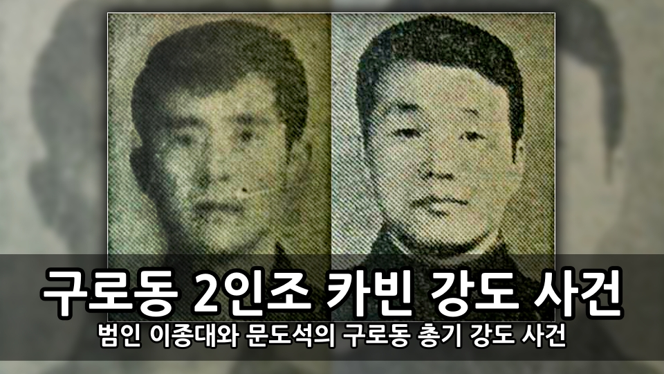 구로동 2인조 카빈 강도 사건 - 범인 이종대와 문도석의 구로동 총기 강도 사건