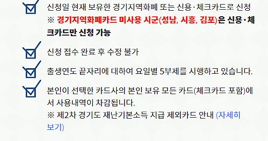 경기도 2차 재난지원금 신청 홈페이지 관련 이미지삼