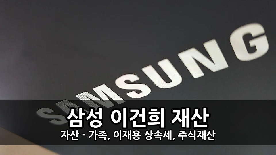 삼성 이건희 재산, 자산 - 가족, 이재용 상속세, 주식재산