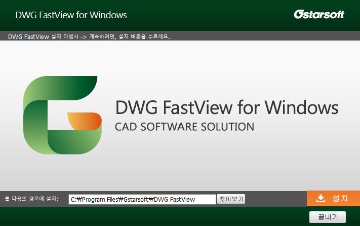 DWG 파일 뷰어 프로그램 4