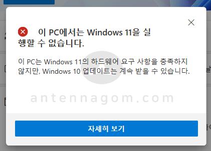 윈도우11 지원불가 메세지