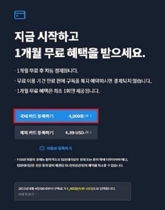 리디셀렉트-1개월-무료-신청-3