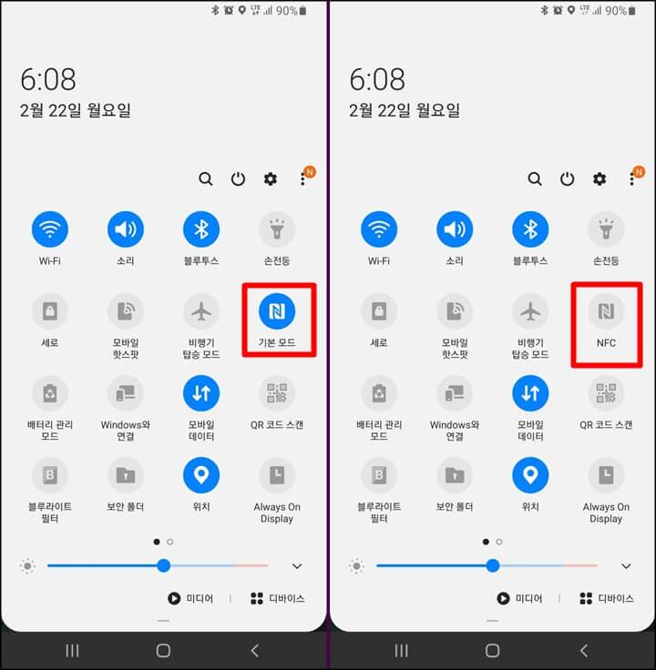 NFC 설정방법