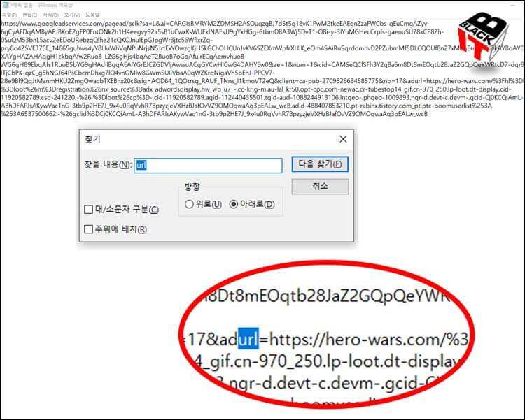 메모장에 붙이기 후 컨트롤 F로 URL 찾기
