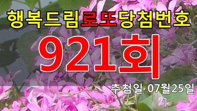 로또921회당첨번호 안내