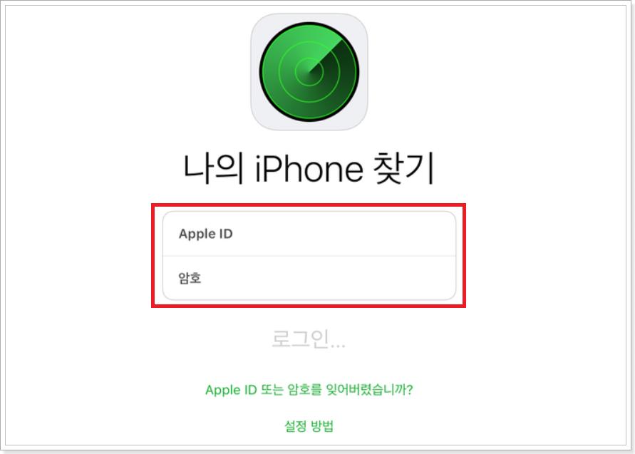 나의-아이폰-찾기-로그인-화면