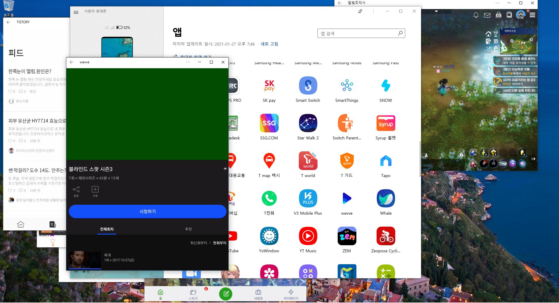 윈도우10 에서 웨이브 앱 실행