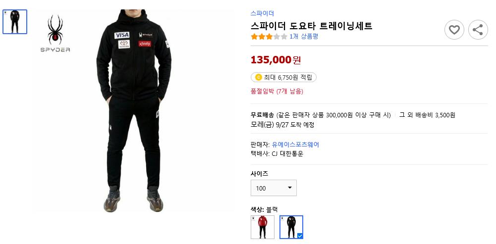 쿠팡 스파이더 레플리카 추리닝 인기 상품 비교