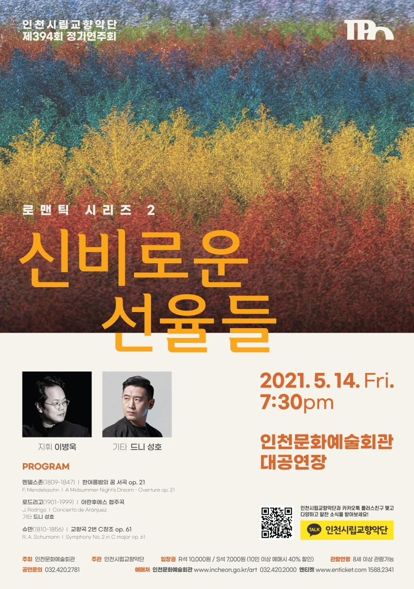 인천문화예술회관, 가족과 즐기는 5월 온·오프라인 공연들
