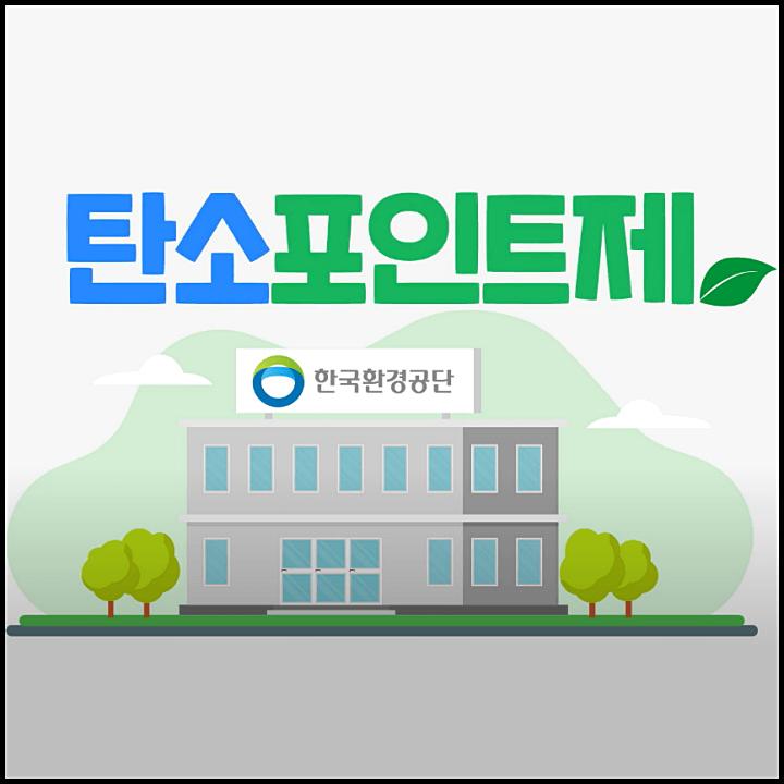 탄소포인트-정부지원제도