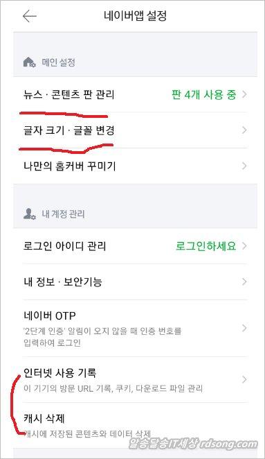 네이버앱 설정4