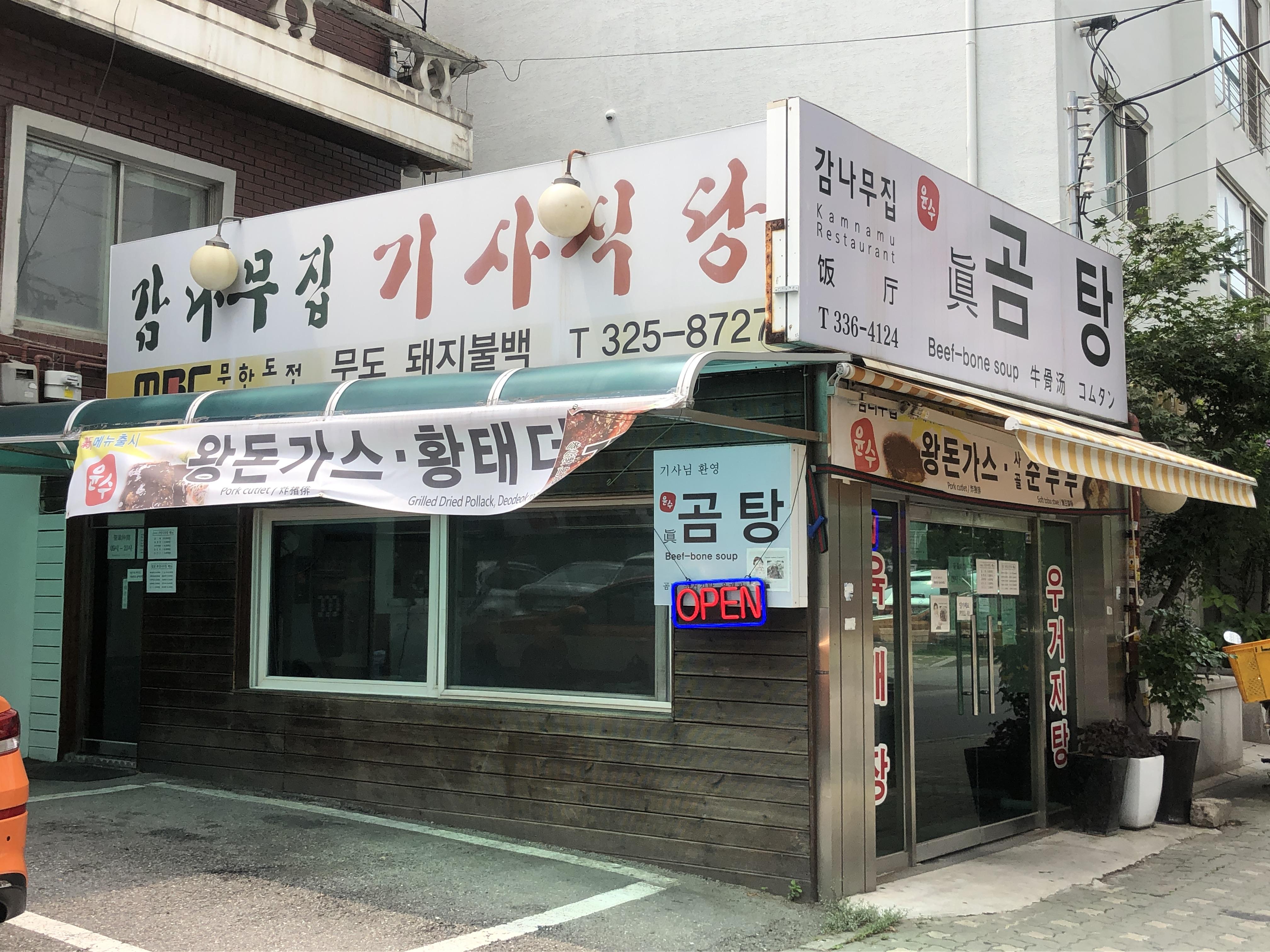 감나무집 기사식당 돼지불백 (2020.07.18)