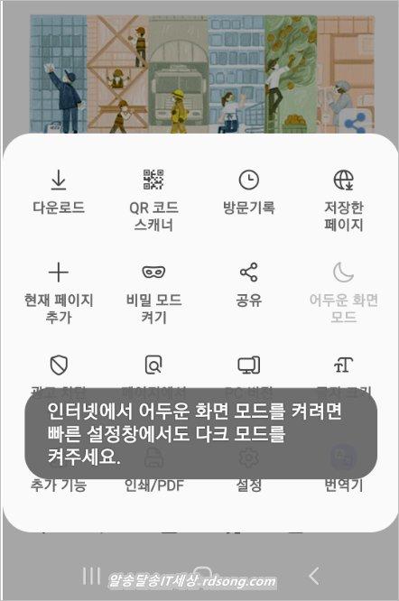 삼성 인터넷 다크모드 야간모드 사용법4