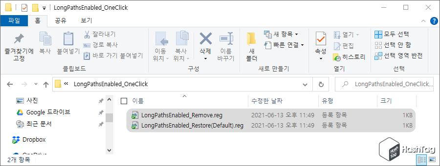 레지스트리 수정 파일