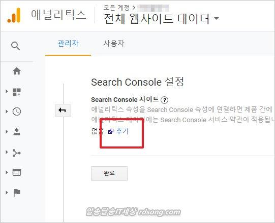 구글 애널리틱스 구글 서치콘솔 연결 연동 방법3