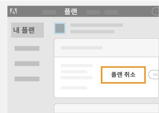 어도비 구독 취소3