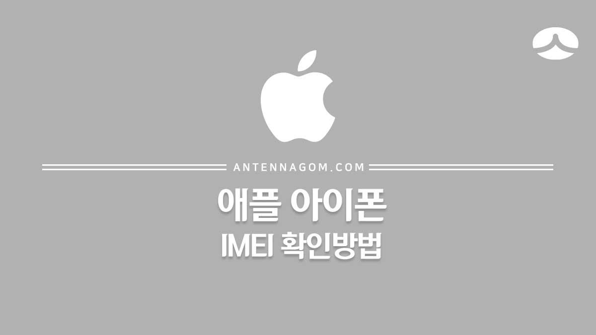 아이폰 IMEI 확인방법