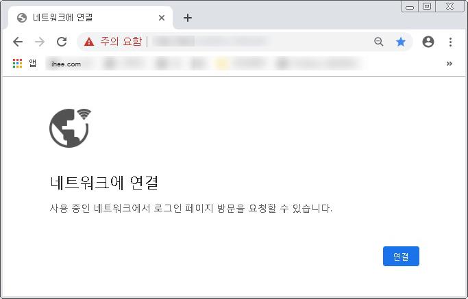 네트워크_로그인페이지