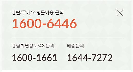 동양매직 서비스 고객센터 전화번호 확인이