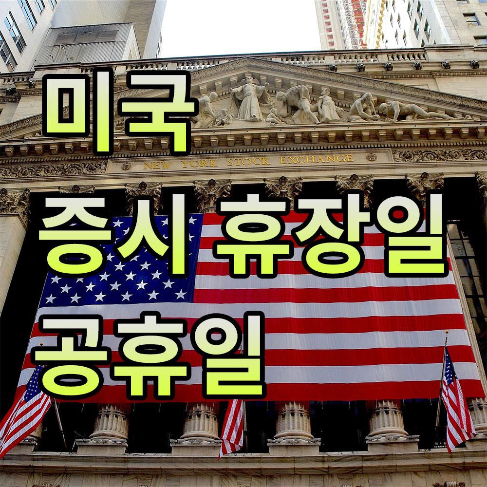 미국증시휴장일