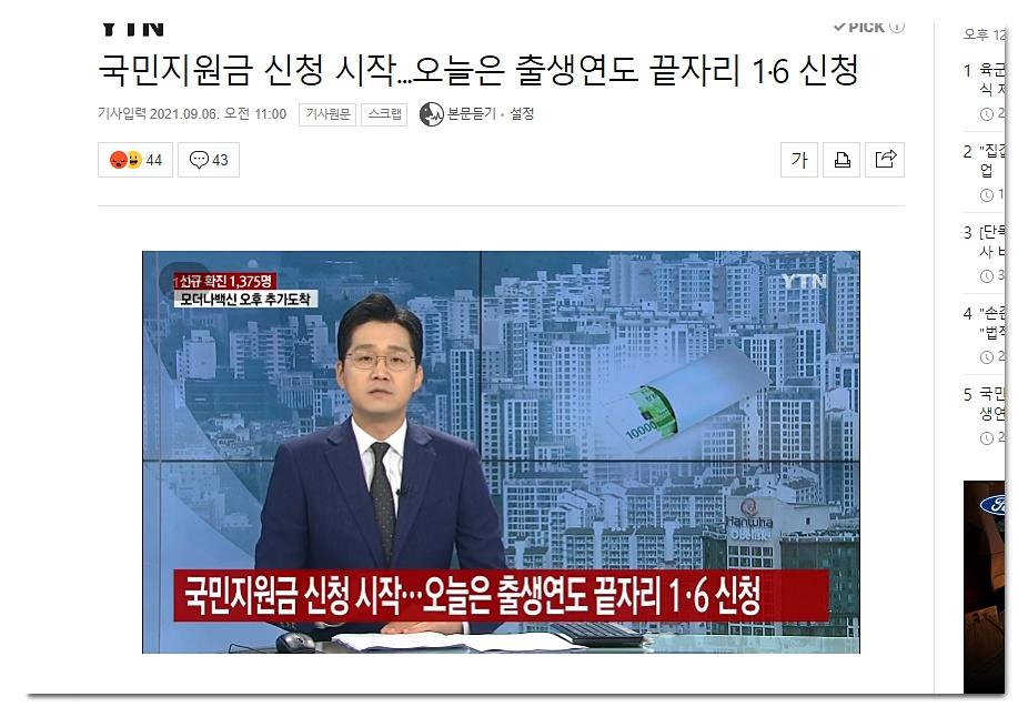 신한카드 재난지원금 신청01