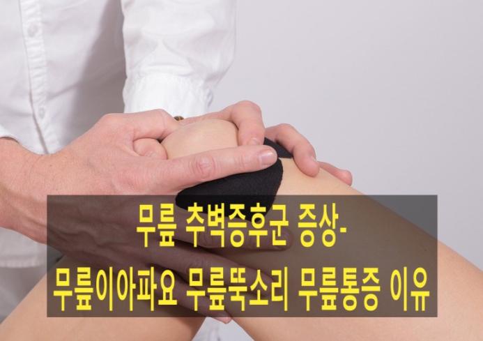 무릎추벽증후군