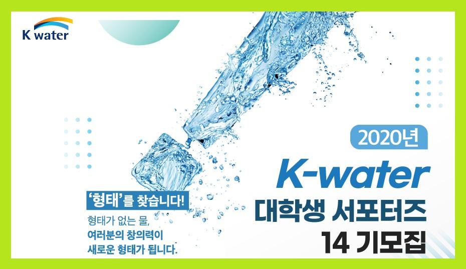 한국수자원공사 제14기 K-water 대학생 서포터즈 모집