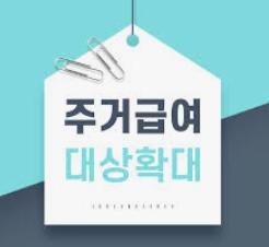 전월세-지원금