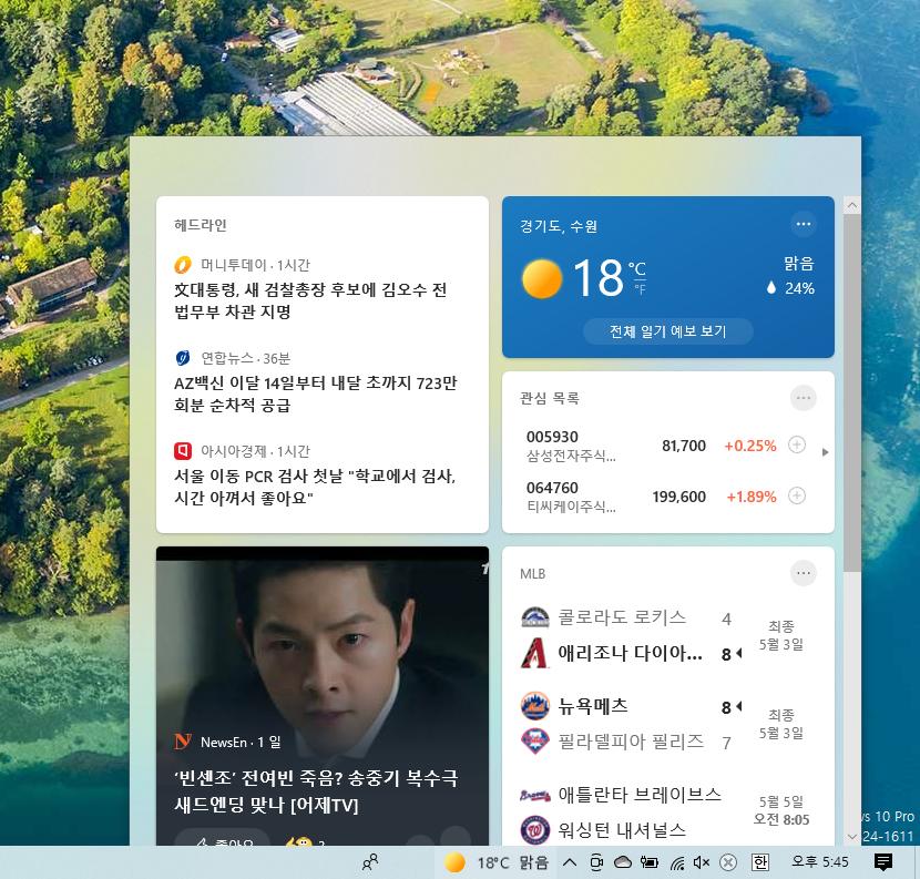 윈도우10 작업표시줄 뉴스