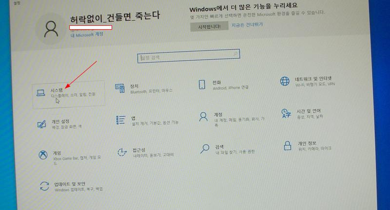 윈도우10 설정 창에서 시스템 항목 선택