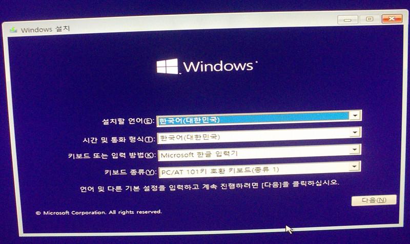 윈도우10 설치 첫 화면