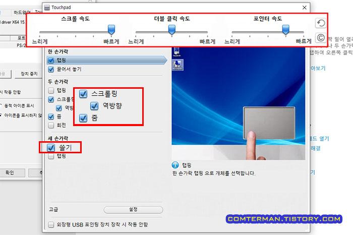 구형 노트북 ELAN 터치 패드 설정 항목