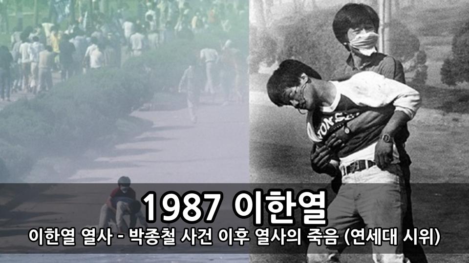 이한열 - 박종철 사건 이후 1987 이한열 열사의 죽음 (연세대 시위와 6.10항쟁)