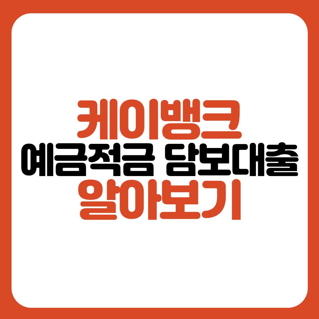 케이뱅크-예금적금-담보대출