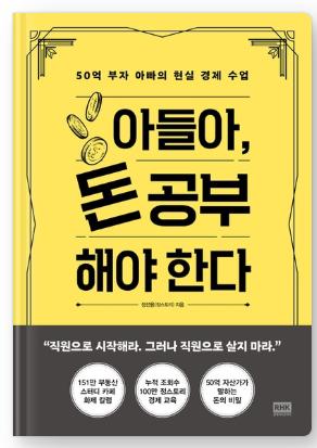 [책]  아들아 돈 공부 해야 한다, 정선용