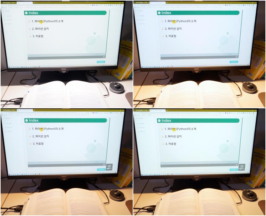 스크린바 플러스 아이케어 e리딩 램프 실사용