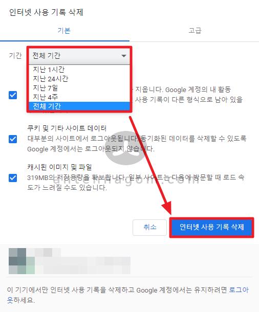 구글 크롬 방문기록 삭제 6
