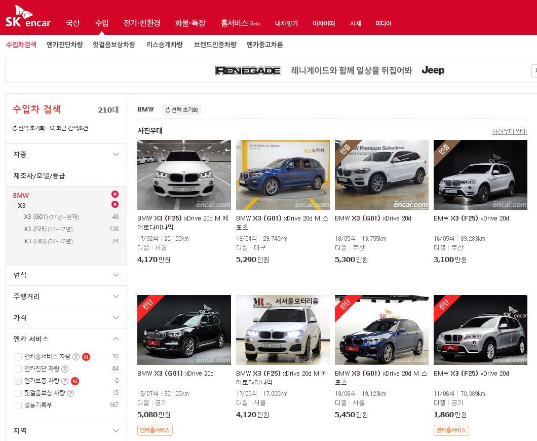 BMW X3 중고차 가격