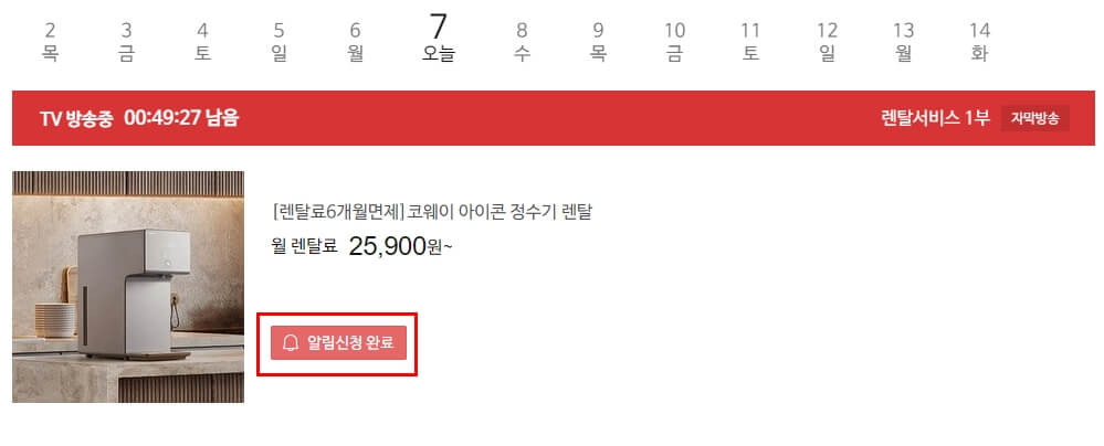 CJ 홈쇼핑 편성표 알림 결과
